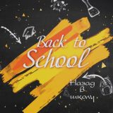 Back to school. Выпуск №6